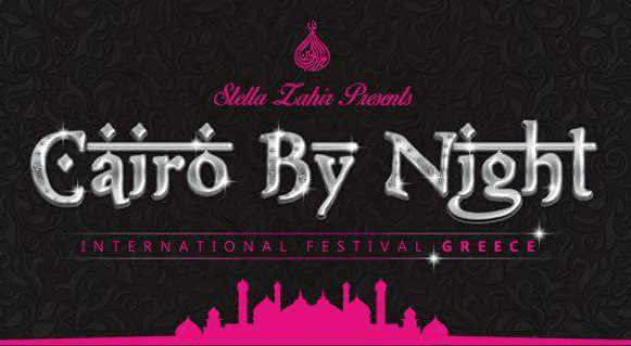 Cairo by Night International Belly Dance Festival by Stella Zahir in Serres, Greece