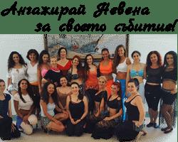 Ангажитай бели денс артист Невена Тачева за своето събитие с ориенталски танци - семинари, уъркшопове, мастър класове, шоу